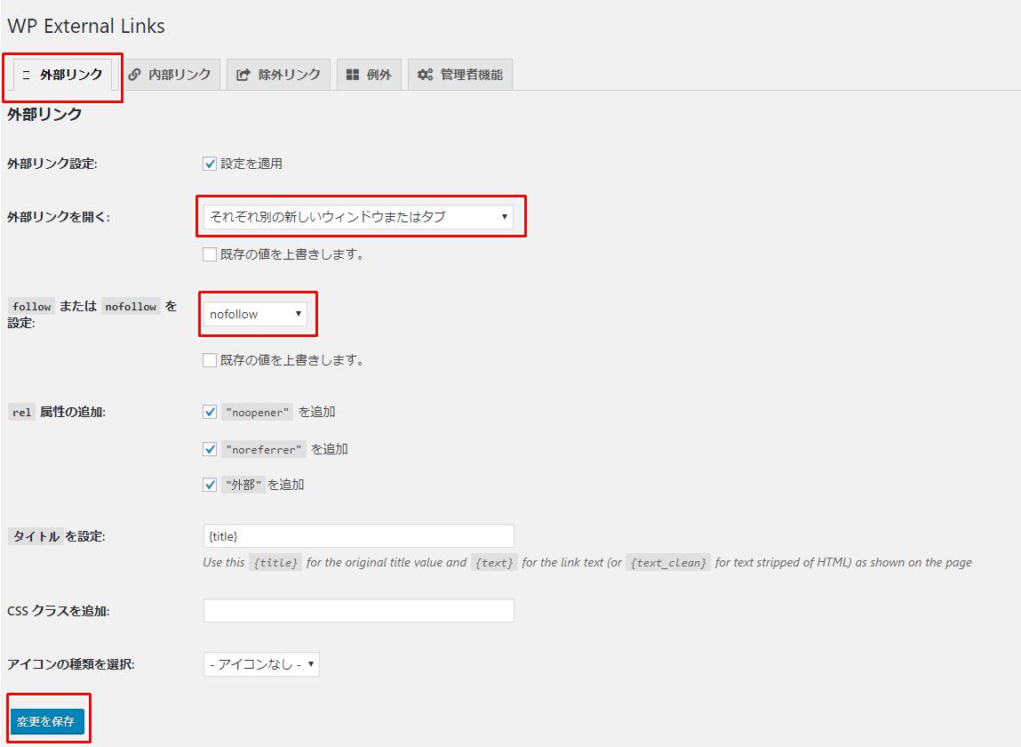 WP External Linksのプラグインの設定方法