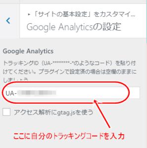 SANGO アナリティクス 設定