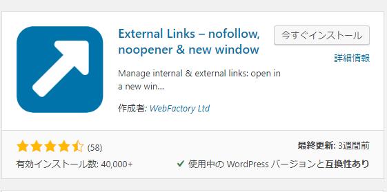 WP External Linksのプラグインをインストール