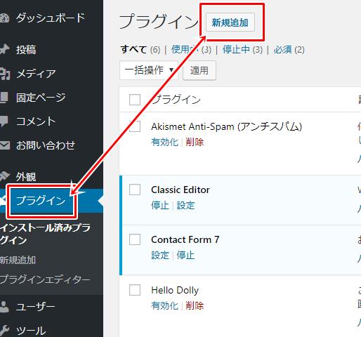 WP External Linksのプラグインを新規追加