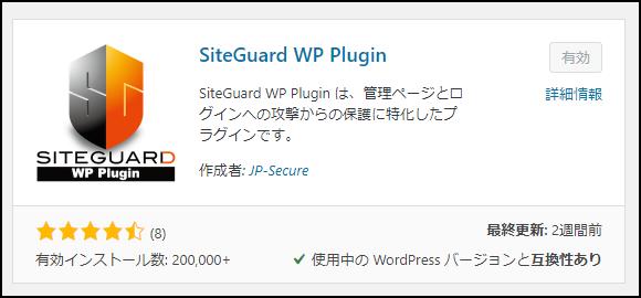 Site Guard WP Plugin セキュリティ ワードプレス プラグイン