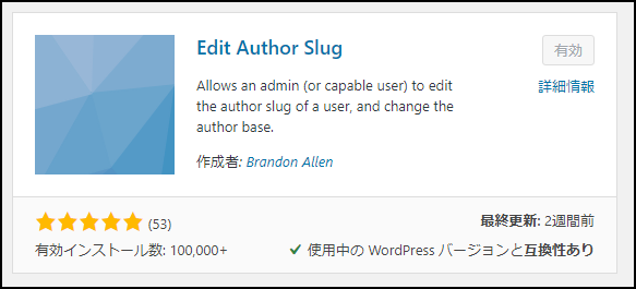 Edit Author Slug プラグイン セキュリティ対策 ワードプレス