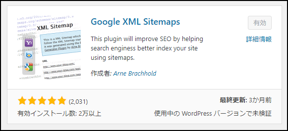 Google XML Sitemaps プラグイン ワードプレス サイトマップ サーチコンソール