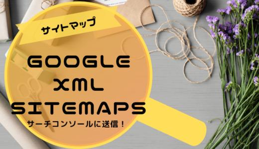 サーチコンソールにサイトマップを送信する方法は「Google XML Sitemaps」を使おう!