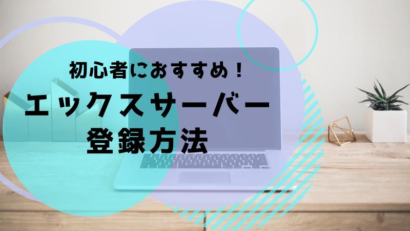 エックスサーバー ブログ初心者 おすすめ 理由 登録方法