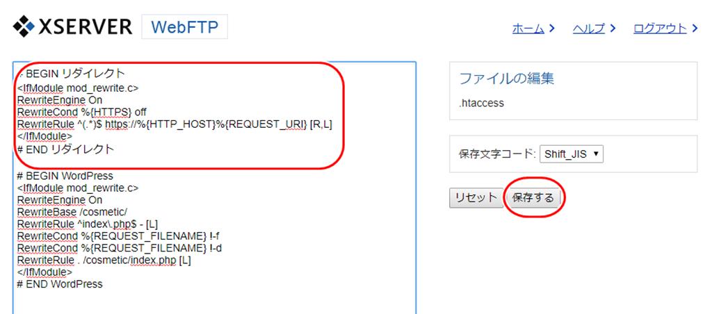 エックスサーバー サブディレクトリ SSL化 やり方
