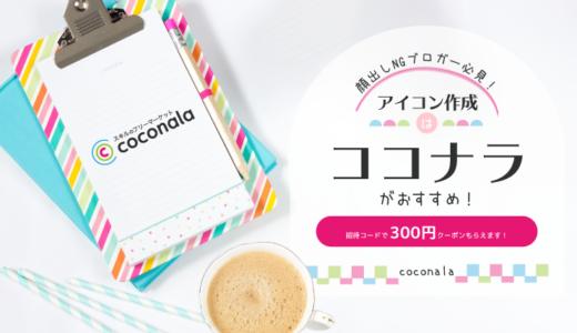 ブログのアイコンはココナラで作成がおすすめ!招待コードでお得にゲット!