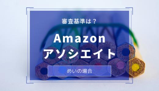 【体験談】Amazonアソシエイト審査に2回目で通過できた要因を考察!(2018年10月)