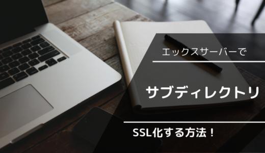 エックスサーバーでサブディレクトリのサイトをSSL化する唯一の方法はこれ!