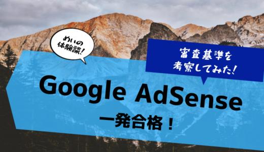 【体験談】Googleアドセンス審査に一発合格!ブログ開設14日10記事のブログ初心者の場合(2018年9月)