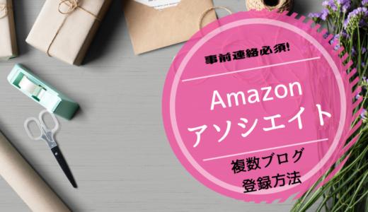 Amazonアソシエイトに複数サイトを登録する方法!事前連絡は必須