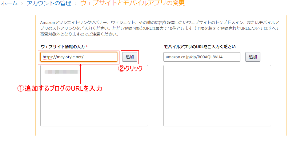 Amazonアソシエイト 複数ブログ 登録方法