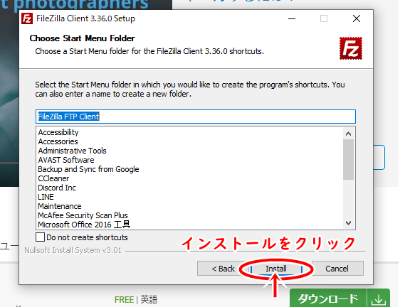 FileZillaファイルジラをインストール