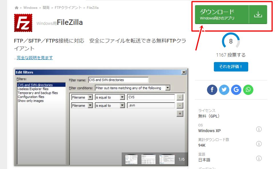 FileZillaをダウンロードする