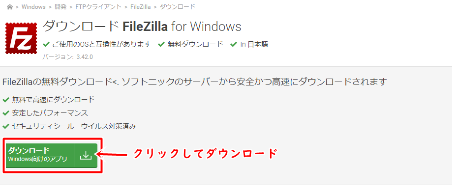 FilleZilla(ファイルジラ)をダウンロード