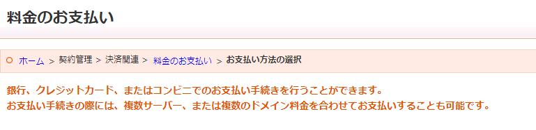 WPXクラウドサーバー 登録方法 図解で解説