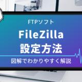 FileZilla 設定方法