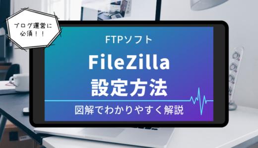 【FTPソフト】FileZilla(ファイルジラ)のダウンロードから設定方法