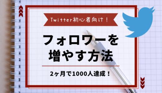 Twitter初心者がフォロワーを増やすために今すぐやるべきことはたったの3つ!2ヶ月で1000人達成した方法を伝授します
