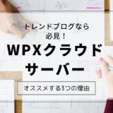 トレンドブログ サーバー おすすめ WPXクラウド