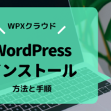 WPXクラウドサーバーにWordPressをインストールする方法と手順