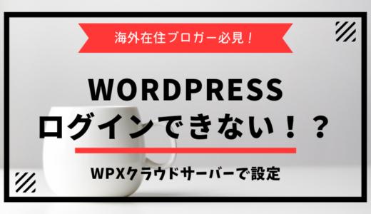 【WordPressにログインできない!】WPXクラウドサーバーを海外で使う場合の対処法