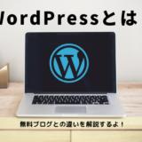 WordPressとは 無料ブログとの違い