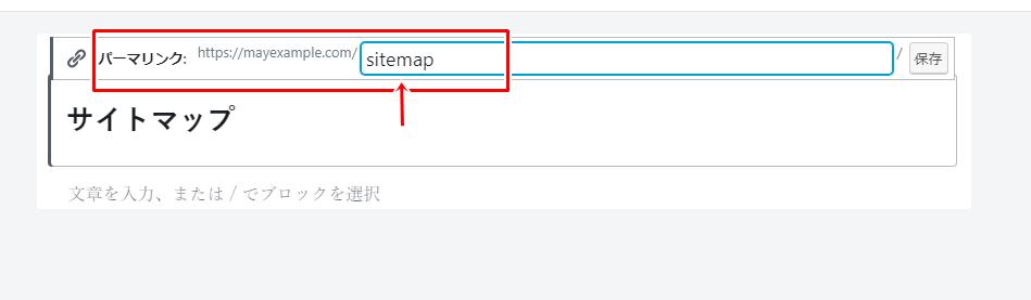 固定ページにサイトマップを作る
