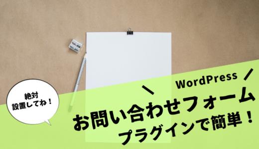 【WordPress】お問い合わせフォームを作ろう!プラグインで固定ページに設置する方法