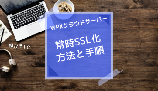 常時SSL化しなければならない理由とWPXクラウドサーバーでの手順を解説