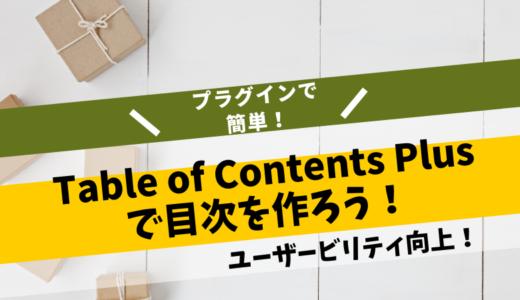 ブログに目次を作る方法!プラグイン「Table of Contents Plus」で簡単!