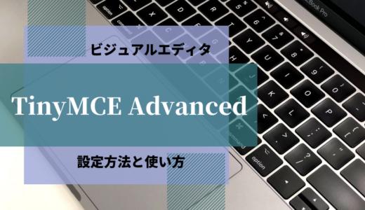 TinyMCE Advancedの設定方法と使い方!ビジュアルエディタを使うなら必須!