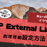 WP External Linksの設定方法