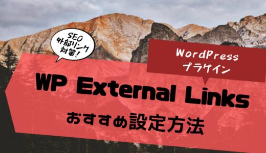 WP External Linksのおすすめ設定方法|外部リンクにno followタグを自動生成できる便利なプラグイン