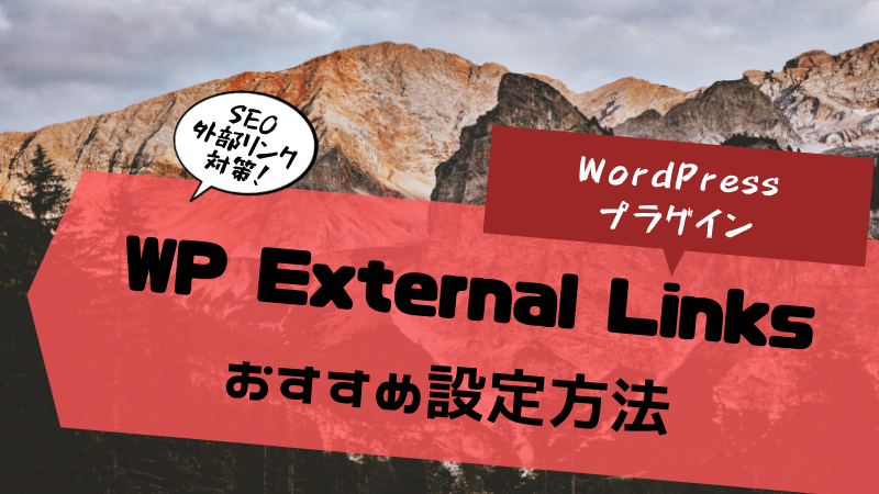 WP External Linksの設定方法