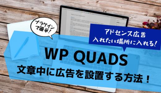 アドセンス広告を文章中に設置する方法!プラグイン「WP QUADS」で簡単に!