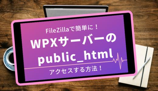 WPXクラウドサーバーにFilleZillaを使ってpublic_htmlにアクセスする方法