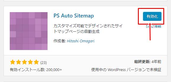 PS Auto Sitemap プラグイン サイトマップ