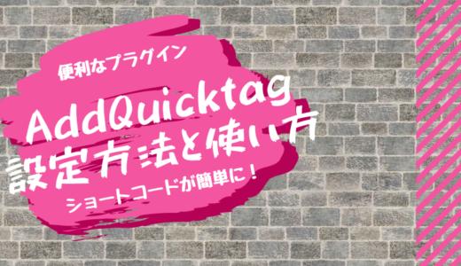 AddQuicktagの設定方法と使い方!私が実際に登録したコードをご紹介!