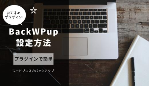【プラグインで簡単!】BackWPupでワードプレスのバックアップを取る設定方法!