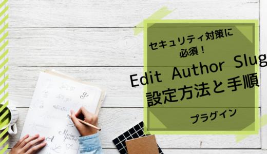Edit Author Slugの設定方法!ワードプレスのログインIDは丸見えだった!