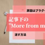 記事下のMore from my siteを消す方法