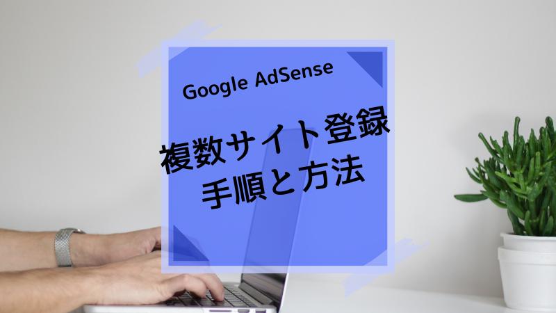 アドセンス 複数サイト登録 方法と手順