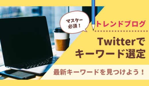 保護中: 【トレンドアフィリエイト】Twitterからキーワードを選定する方法