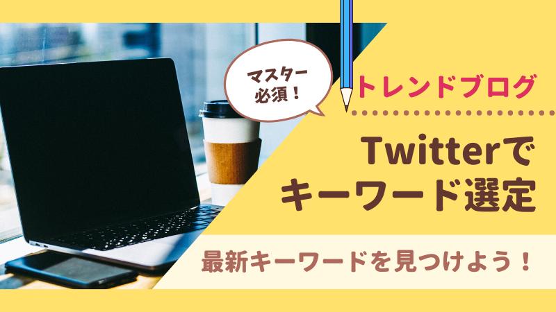 Twitterでキーワード選定 トレンドブログ