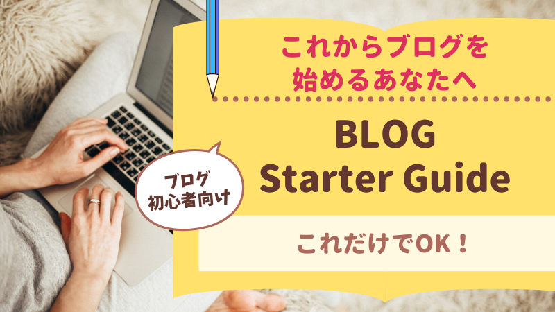 ゼロからブログを立ち上げよう!