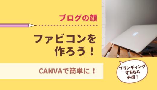 ファビコンを設定しよう|作り方はCanvaで簡単に!
