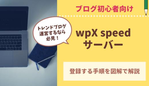 【2020最新】wpX speedサーバーに登録する手順を図解で解説