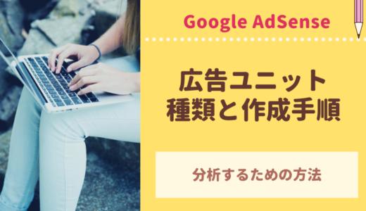 【AdSense】広告ユニットの種類と作成手順!スポンサーリンクって入れないといけないの?