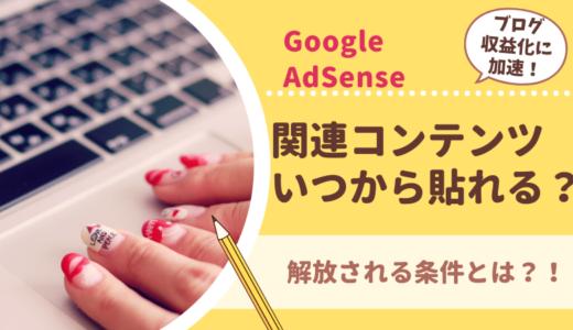 【AdSense】関連コンテンツはいつから貼れる?開放される条件を予想してみた!